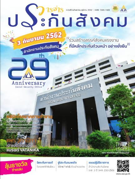 ebook ประจำเดือนกันยายน - ตุลาคม 2562