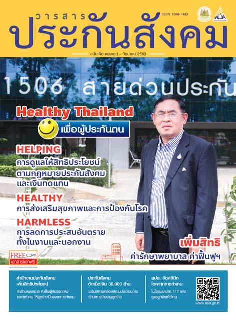 ebook ประจำเดือนเมษายน - มิถุนายน 2563
