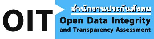 แบบตรวจการเปิดเผยข้อมูลสาธารณะ (Open Data Integrity and Transparency Assessment : OIT)