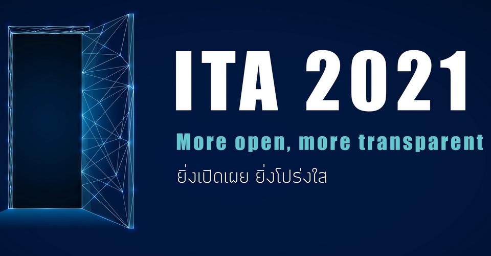 ข้อมูล ITA 2021