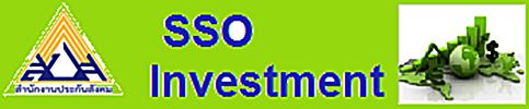 Investment การลงทุน กองทุนประกันสังคม และ กองทุนเงินทดแทน