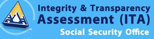โครงการประเมินความคุณธรรมและความโปร่งใส่ในการดำเนินงานของหน่วยงานภาครัฐ