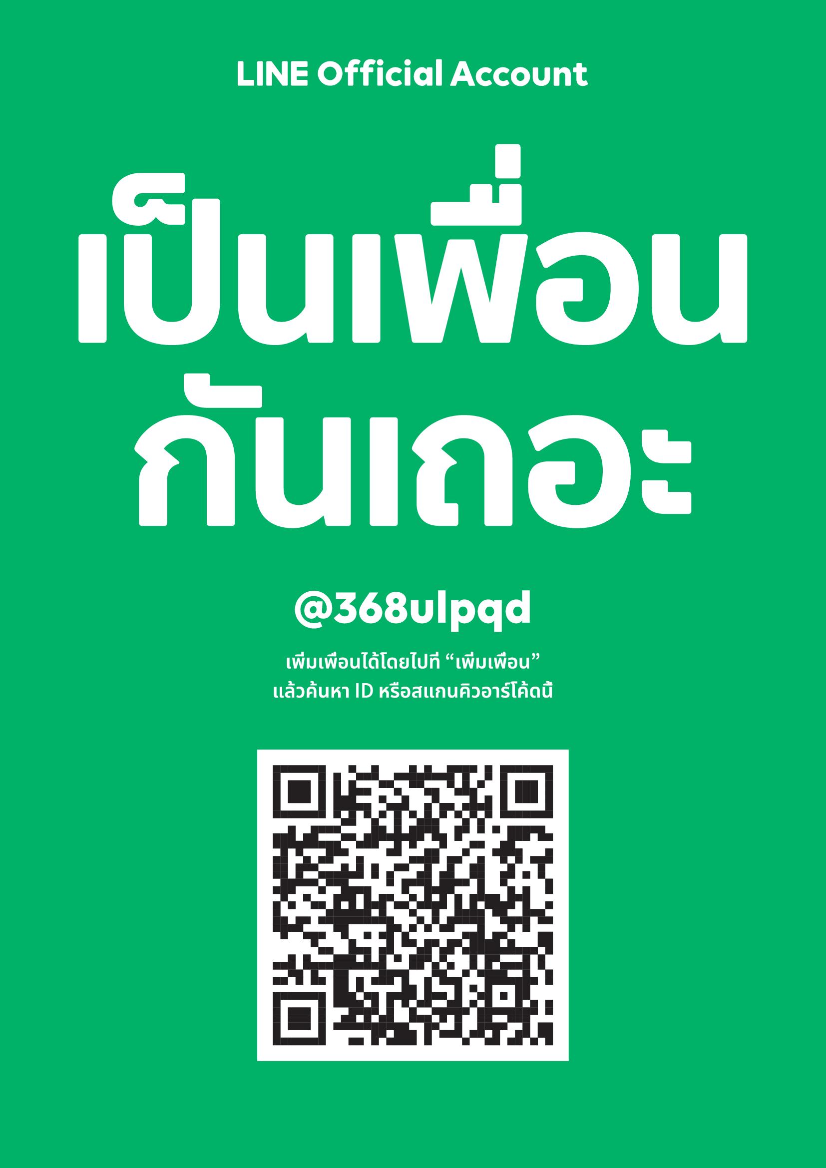 LINE Official Account ประกันสังคมจังหวัดชัยภูมิ