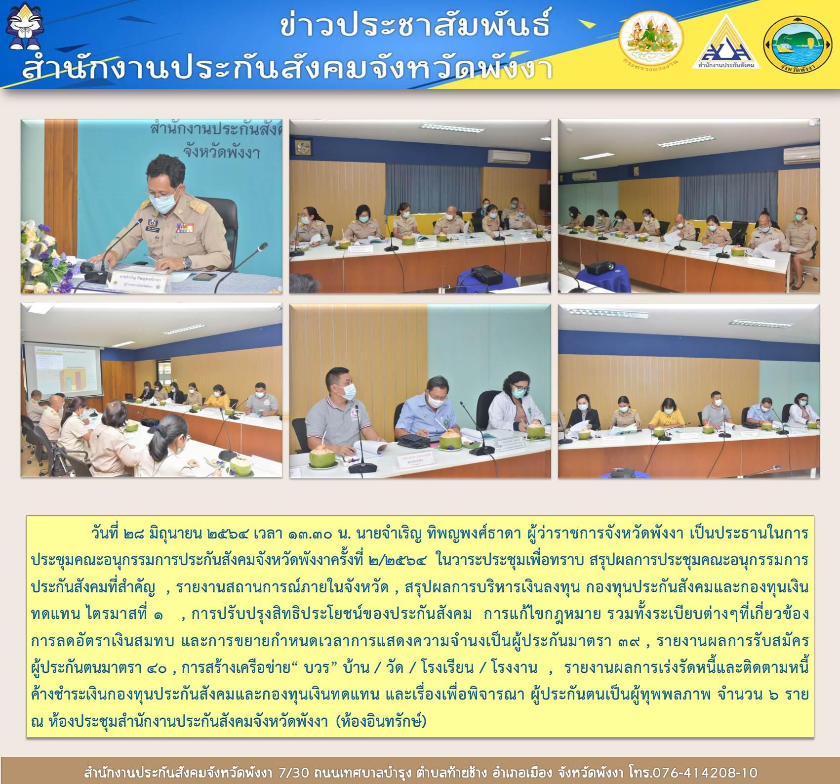 สปส.พังงา ประชุมคณะอนุกรรมการประกันสังคมจังหวัดพังงา ครั้งที่ 2/2564