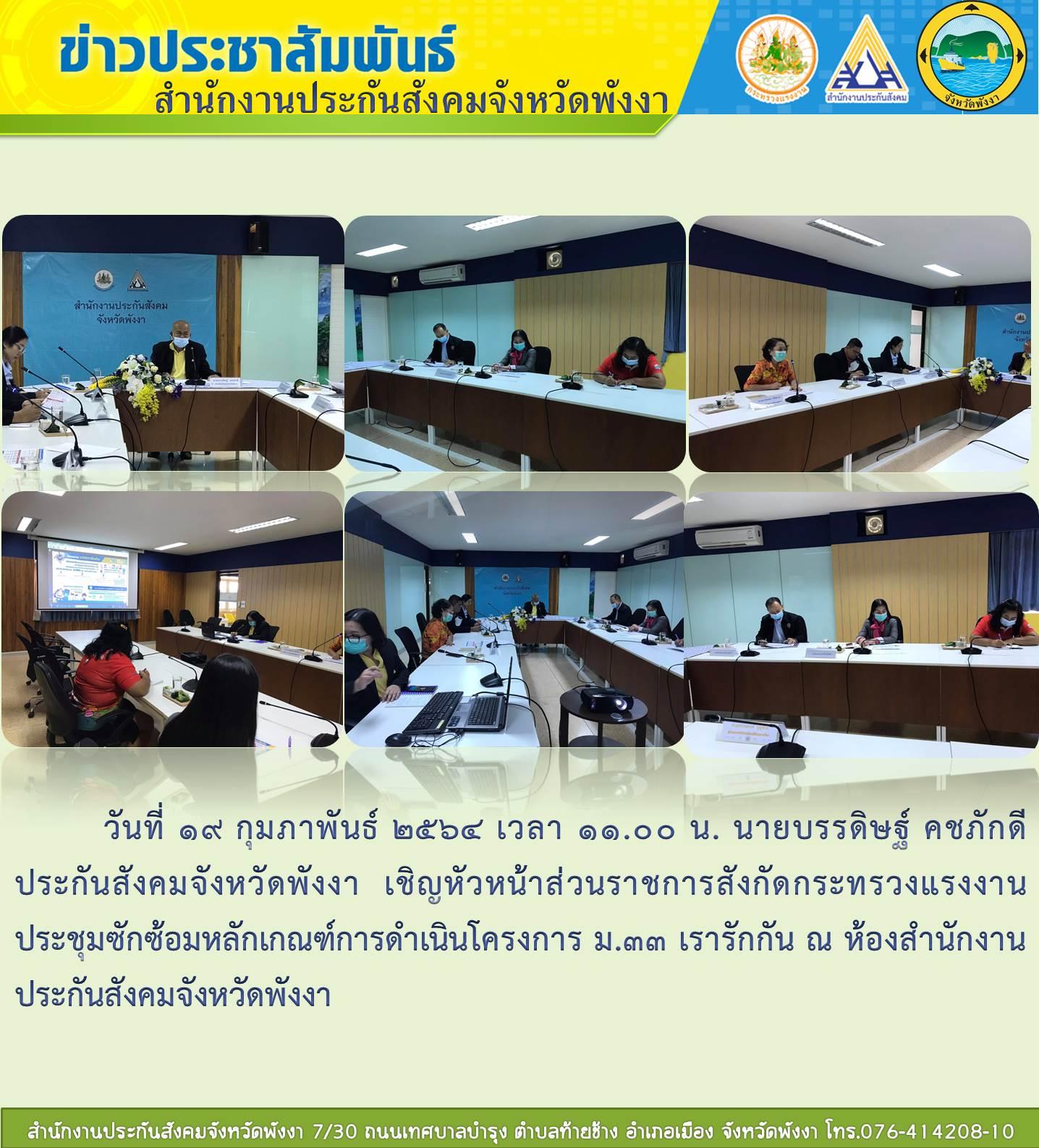 สปส.พังงา ประชุมซักซ้อมหลักเกณฑ์การดำเนินโครงการ ม.33 เรารักกัน