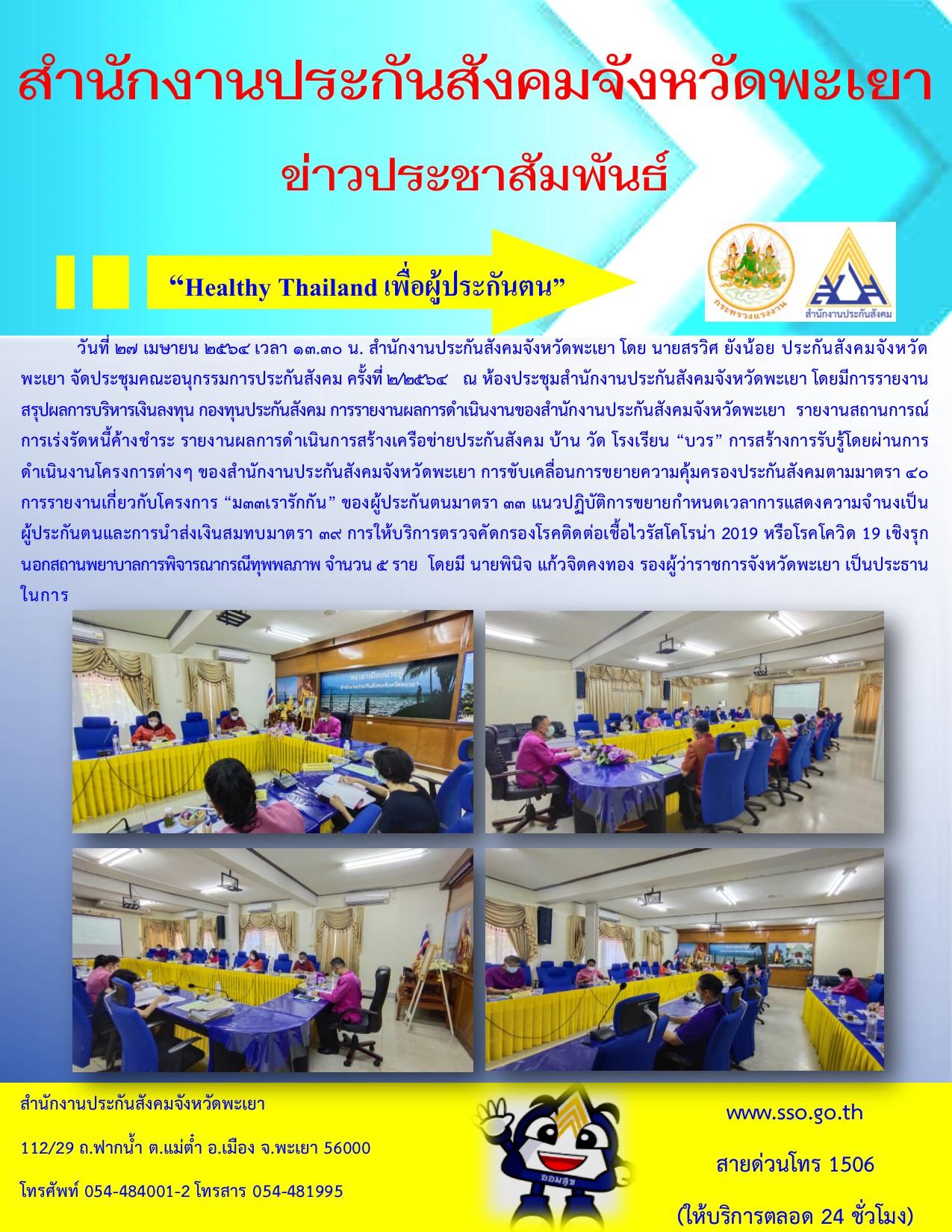 การประชุมคณะอนุกรรมการสำนักงานประกันสังคมจังหวัดพะเยา ครั้งที่ 2/2564