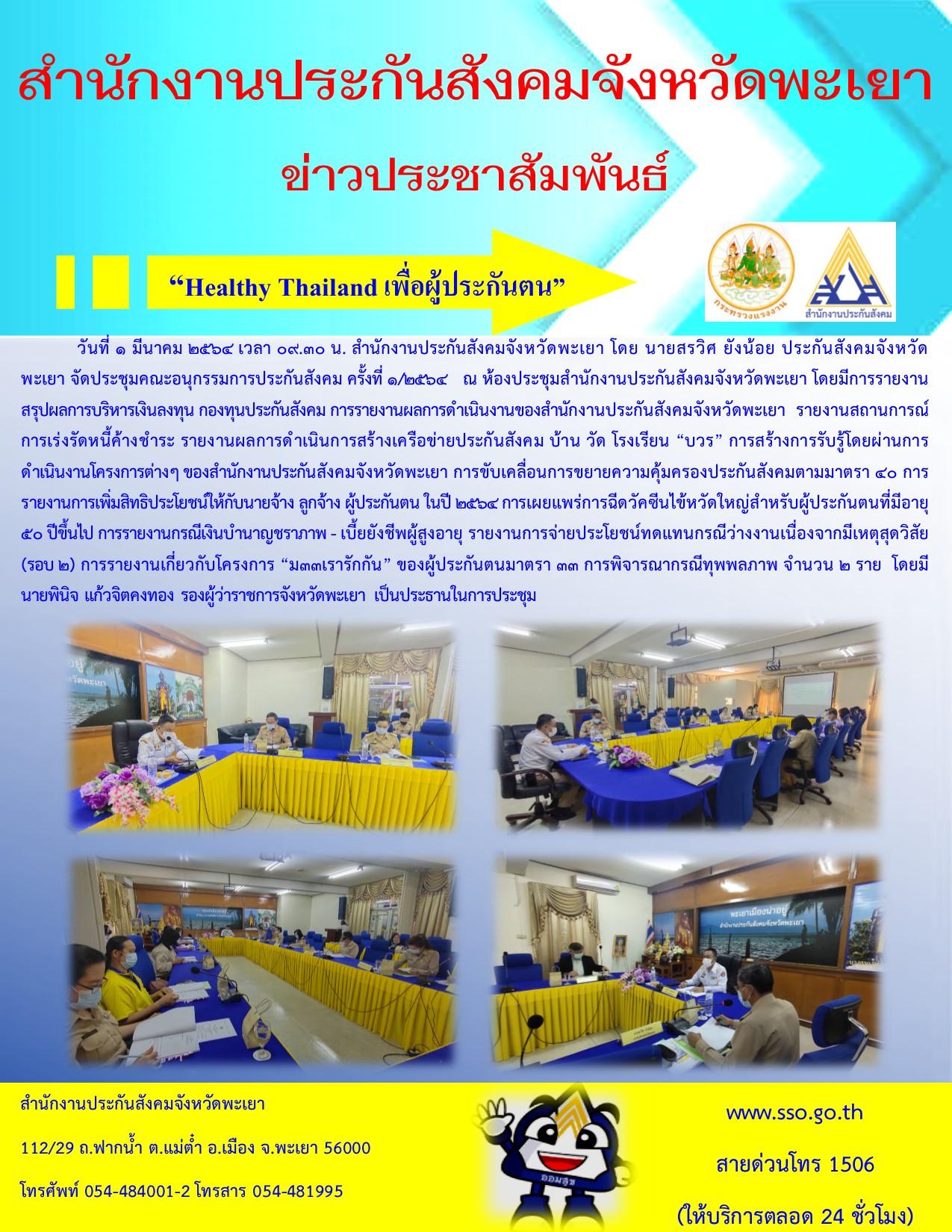 การประชุมคณะอนุกรรมการสำนักงานประกันสังคมจังหวัดพะเยา ครั้งที่ 1/2564
