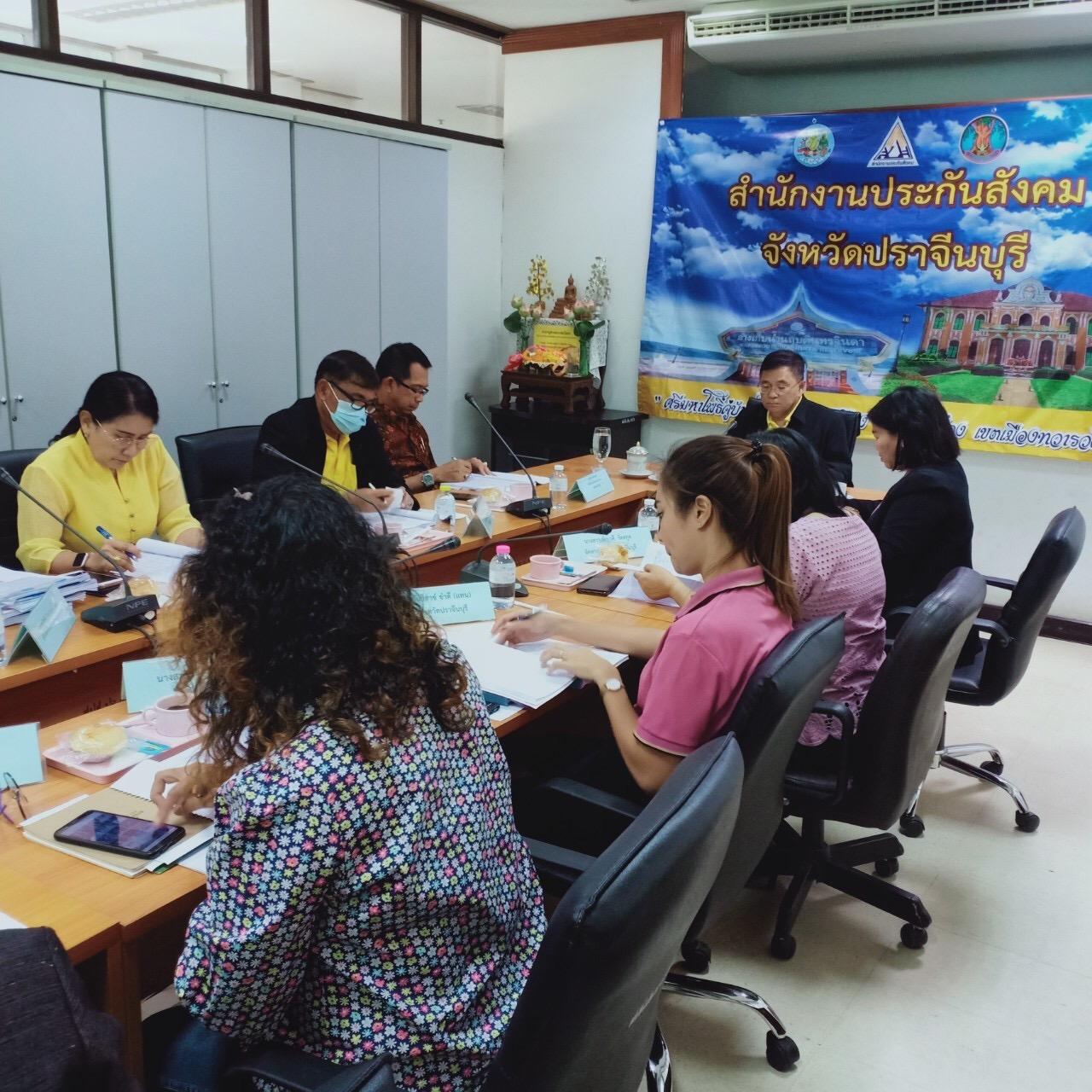 ประชุมคณะอนุกรรมการประกันสังคมจังหวัดปราจีนบุรี ครั้งที่ 1/2563