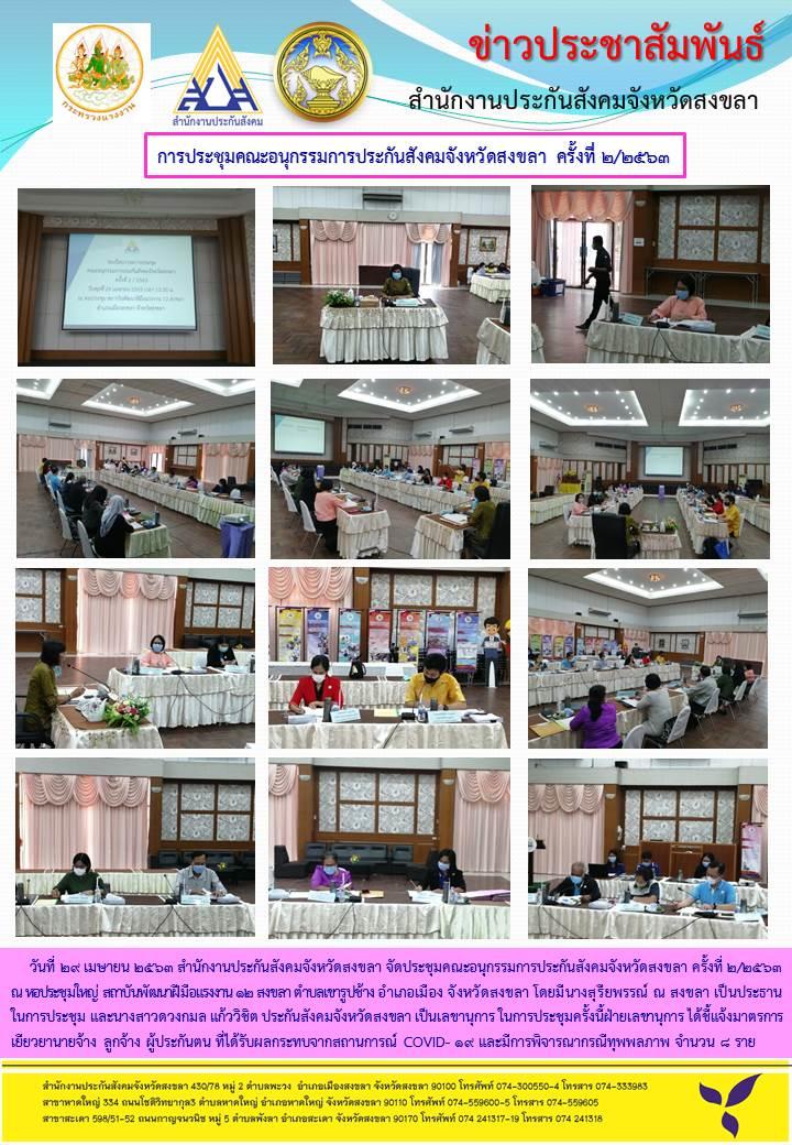 ประชุมคณะอนุกรรมการ ครั้งที่ 2/2563