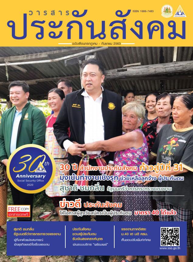 วารสารประกันสังคม เดือนกรกฏาคม - กันยายน 2563