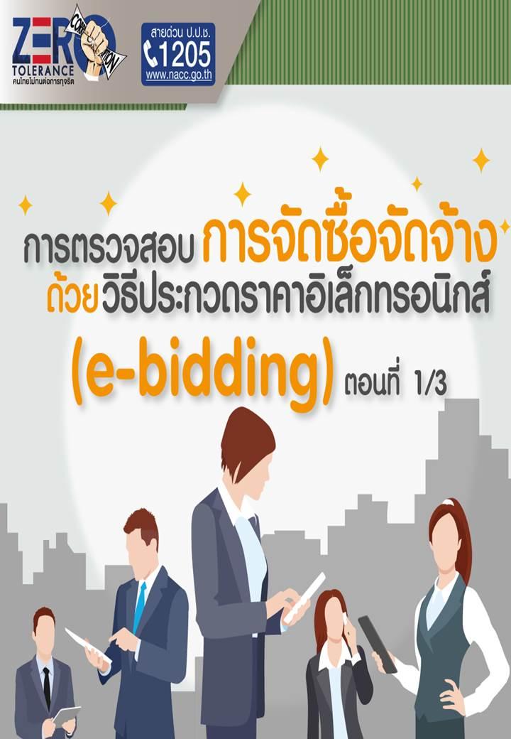 การตรวจสอบการจัดซื้อจัดจ้างด้วยวิธีประกวดราคาอิเล็กทรอนิกส์ (e-bidding) ตอนที่ 1/3