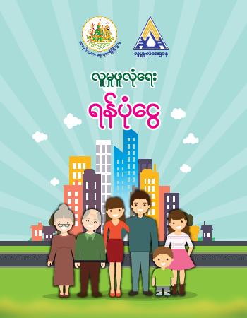 แผ่นพับกองทุนประกันสังคม_พม่า