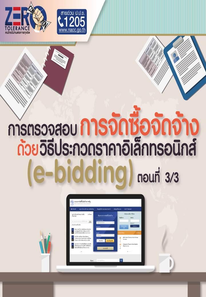 การตรวจสอบการจัดซื้อจัดจ้างด้วยวิธีประกวดราคาอิเล็กทรอนิกส์ (e-bidding) ตอนที่ 3/3