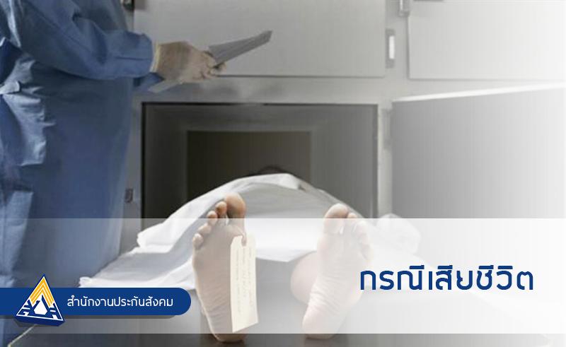 ค่าทดแทน 4 กรณี : 4. ค่าทดแทนกรณีถึงแก่ความตายหรือสูญหายเนื่องจากการทำงาน
