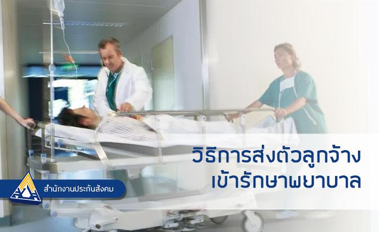 วิธีการส่งตัวลูกจ้างเข้ารักษาพยาบาล