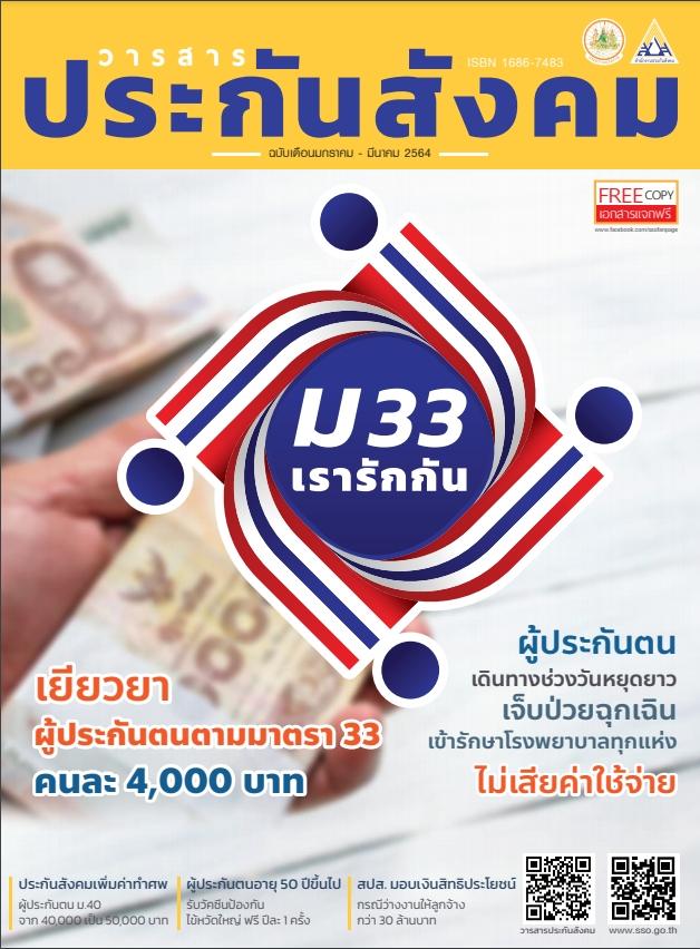 วารสารประกันสังคม เดือนมกราคม - มีนาคม 2564