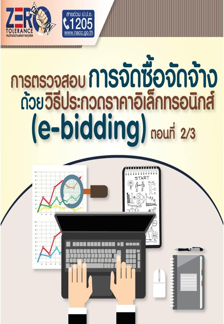 การตรวจสอบการจัดซื้อจัดจ้างด้วยวิธีประกวดราคาอิเล็กทรอนิกส์ (e-bidding) ตอนที่ 2/3