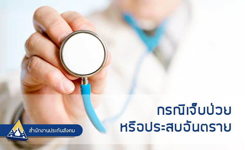 กรณีเจ็บป่วยหรือประสบอันตราย