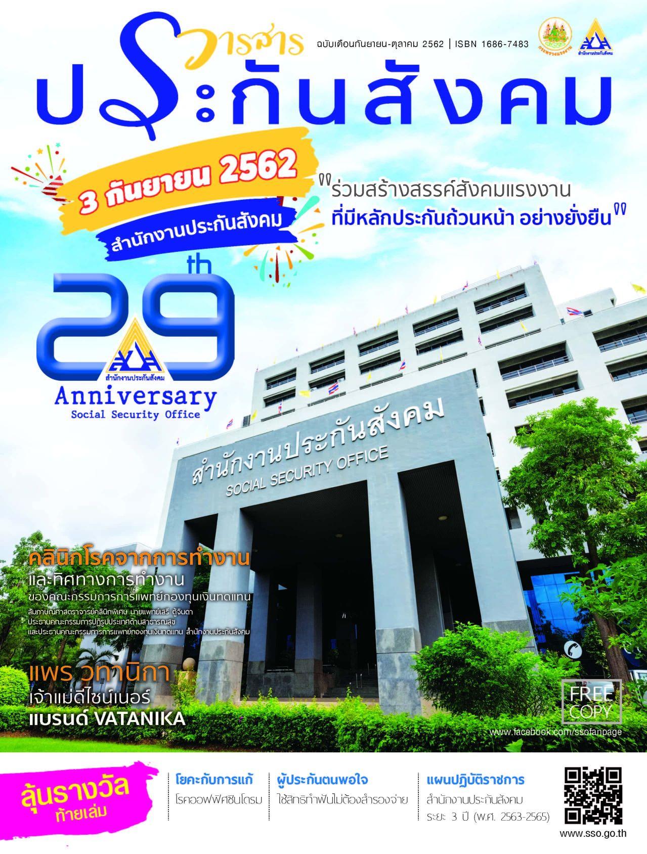 วารสารประกันสังคม เดือนกันยายน - ตุลาคม 2562