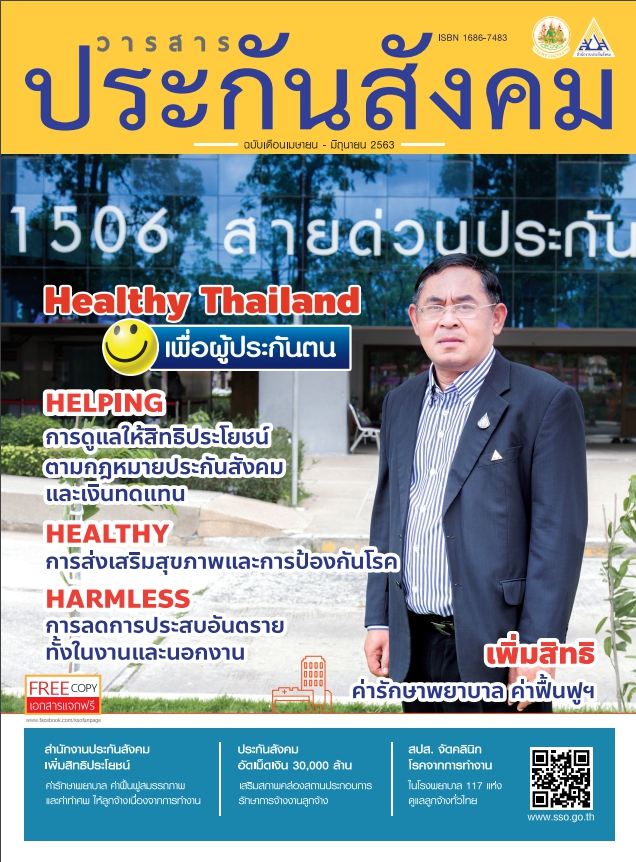 วารสารประกันสังคม เดือนเมษาบน - มิถุนายน 2563