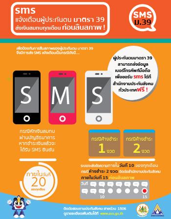 SMS แจ้งเตือนผู้ประกันตน มาตรา39 ส่งเงินสมทบทุกเดือน ก่อนสิ้นสภาพ!