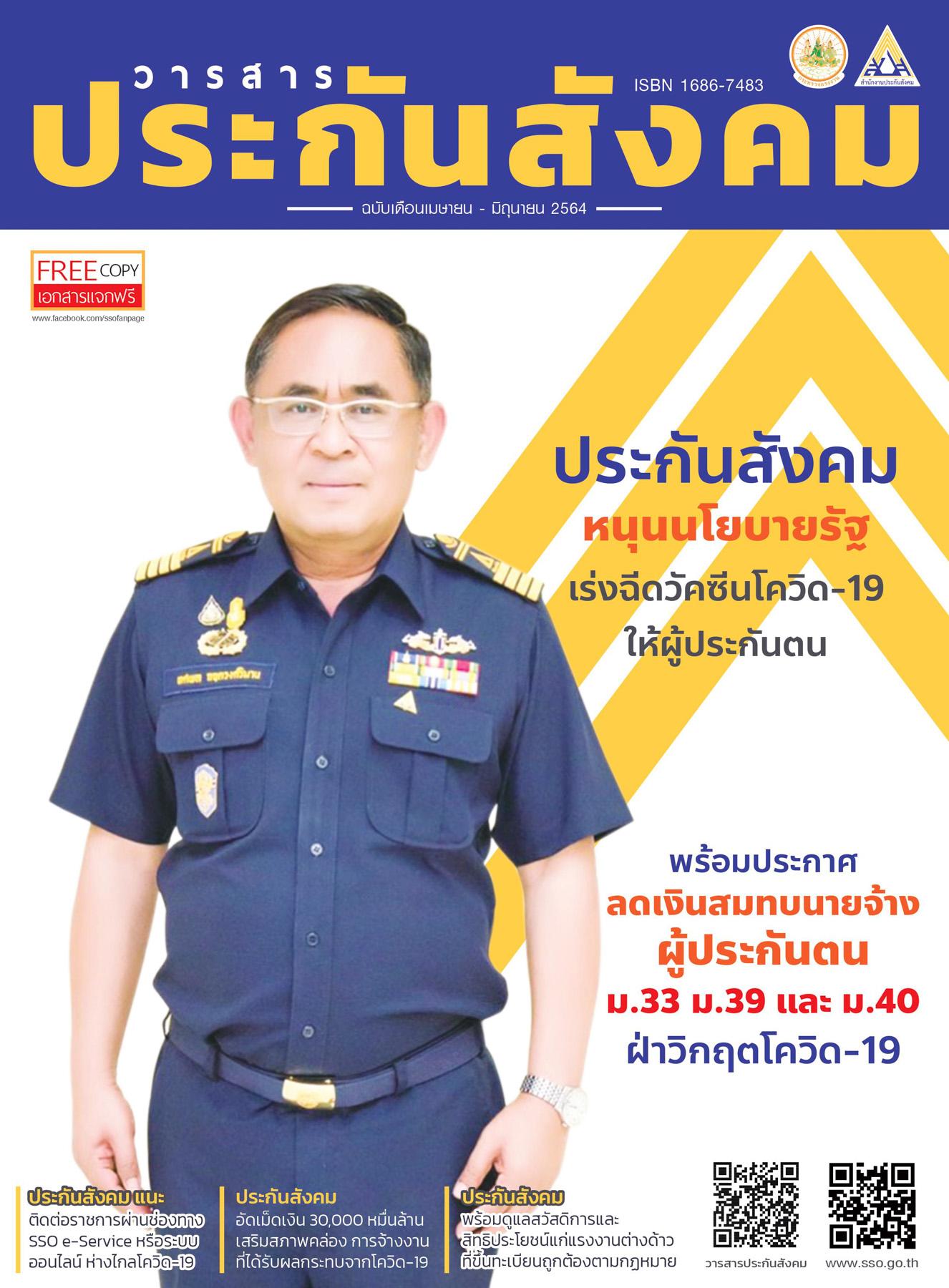 วารสารประกันสังคม เดือนเมษายน - มิถุนายน 2564