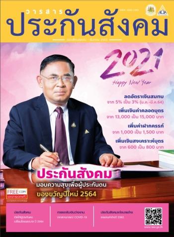 วารสารประกันสังคม เดือนตุลาคม - ธันวาคม 2563