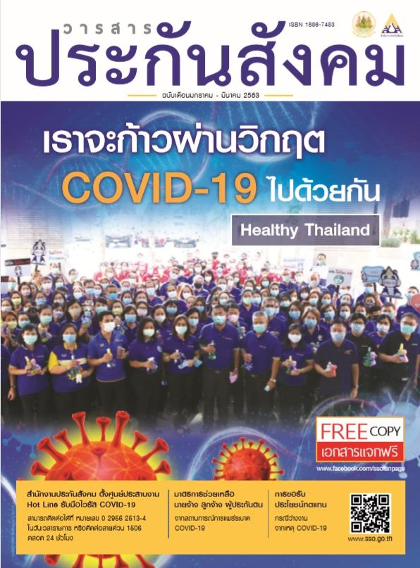 วารสารประกันสังคม เดือนมกราคม- มีนาคม 2563